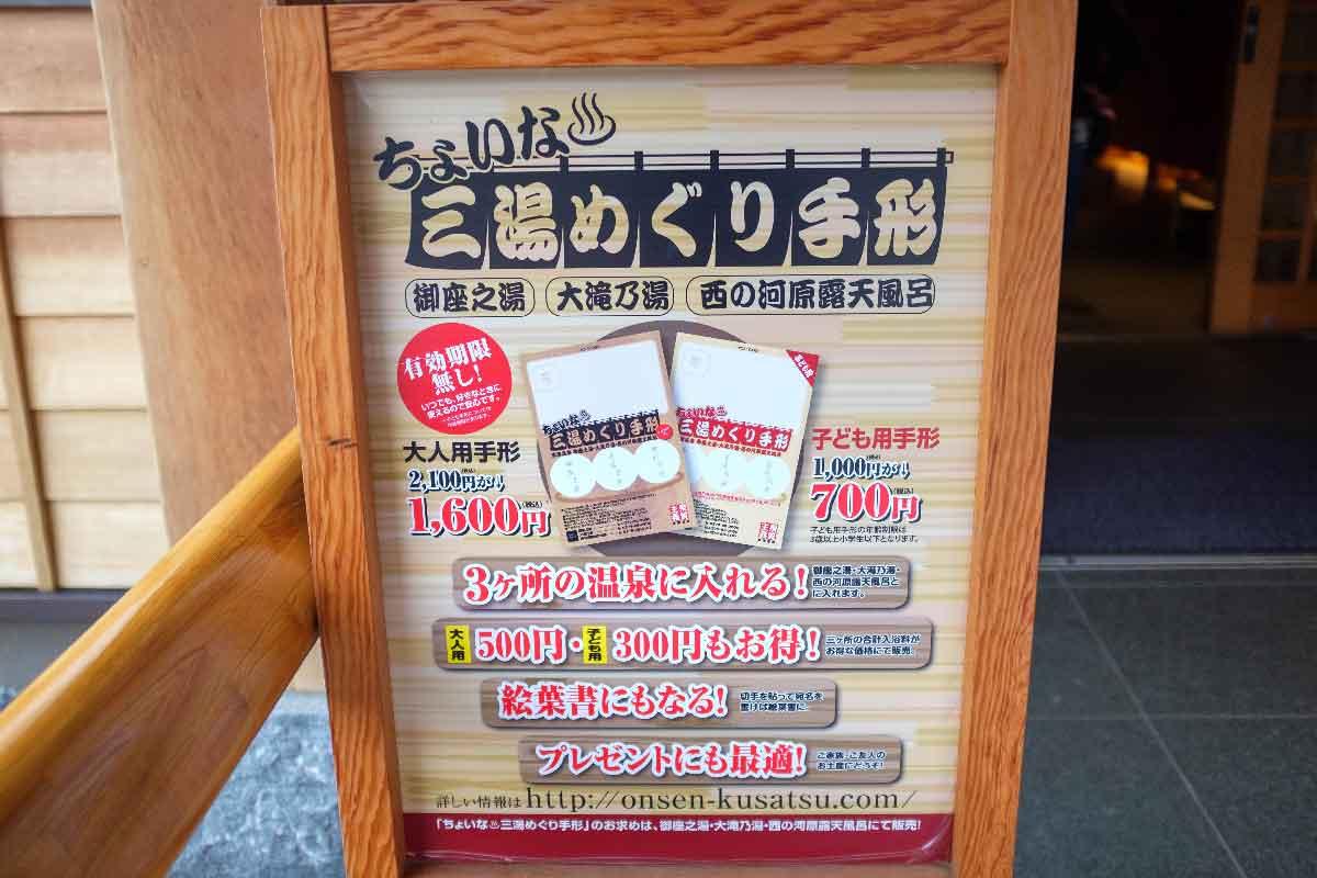 草津温泉「ちょいな三湯めぐり手形」の紹介看板