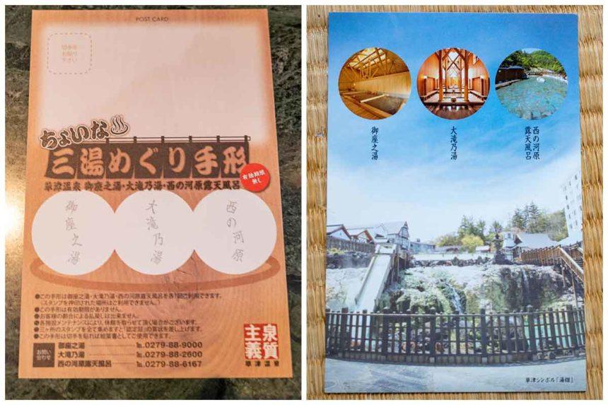 草津温泉「ちょいな三湯めぐり手形」