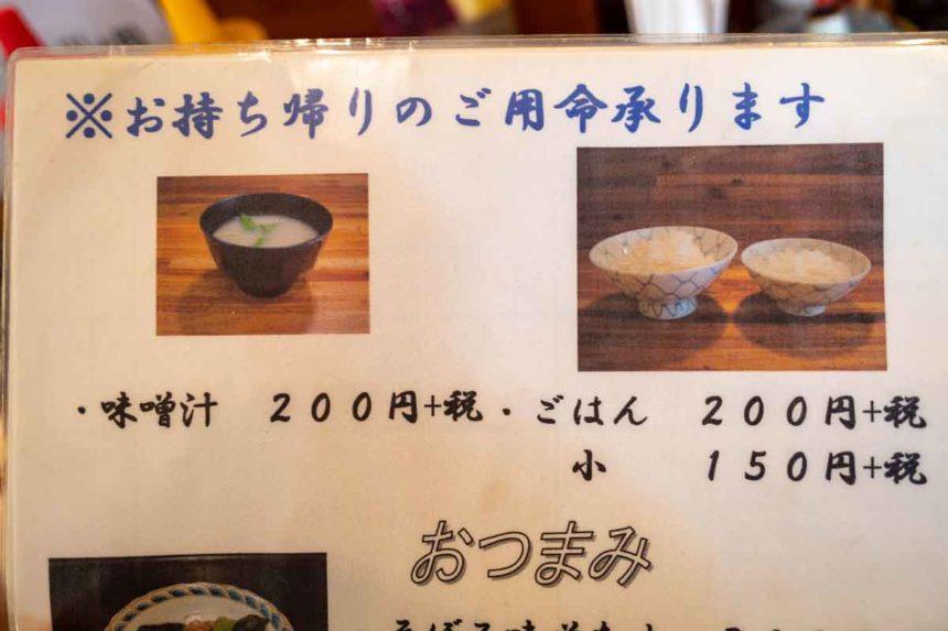 とんかつの店「とん香」の味噌汁・ごはんのメニュー