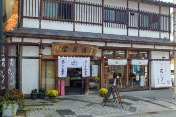 草津菓匠 清月堂 門前通り店の外観