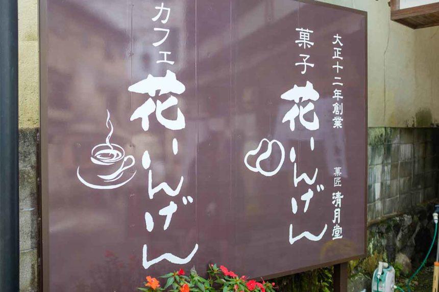 草津菓匠 清月堂 門前通り店の看板