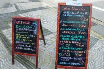 草津菓匠 清月堂 門前通り店の立て看板