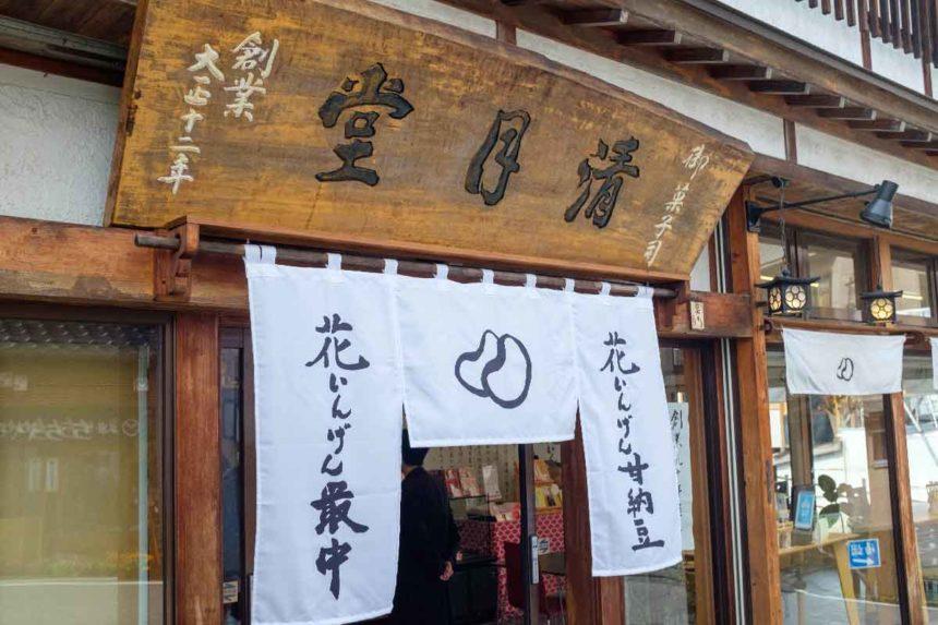 草津菓匠 清月堂 門前通り店の入り口