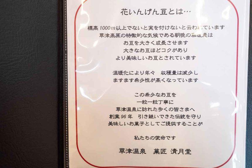 草津菓匠 清月堂 門前通り店のメニューに書いてある花いんげん豆の説明