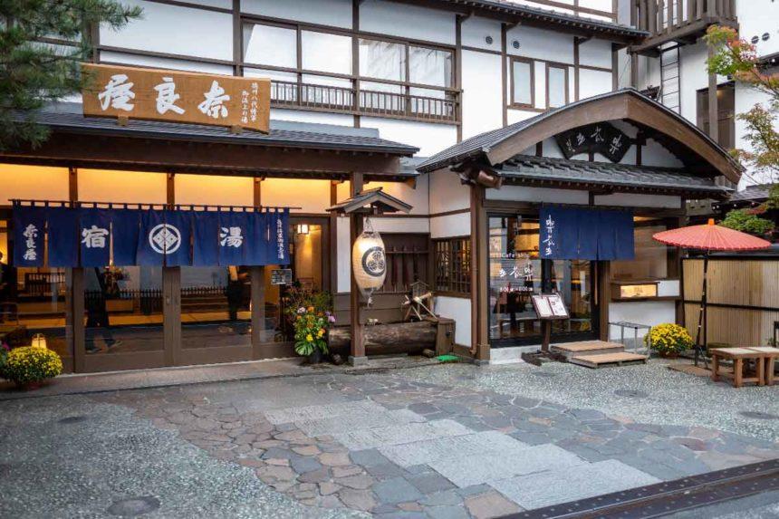 草津温泉「奈良屋」と「喫茶去」の外観