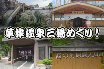 草津温泉三湯めぐり