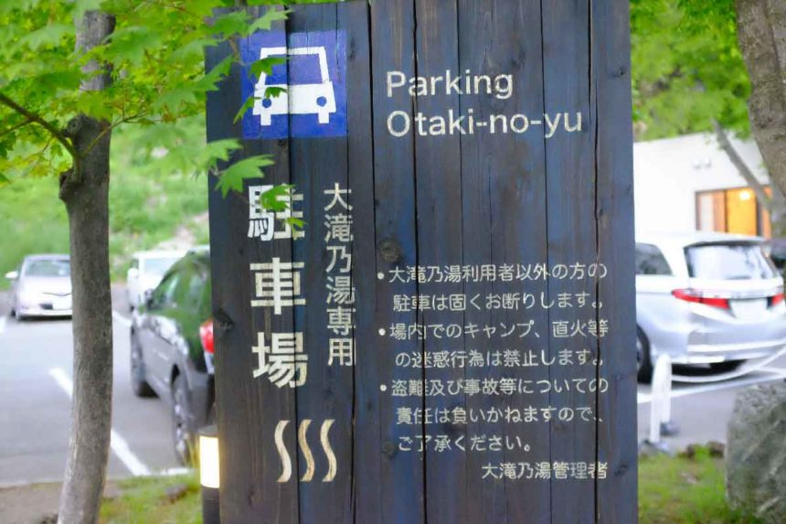 草津温泉「大滝乃湯」の駐車場