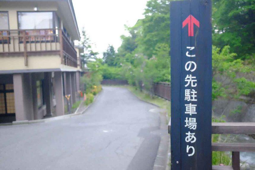 草津温泉「大滝乃湯」の駐車場の案内看板