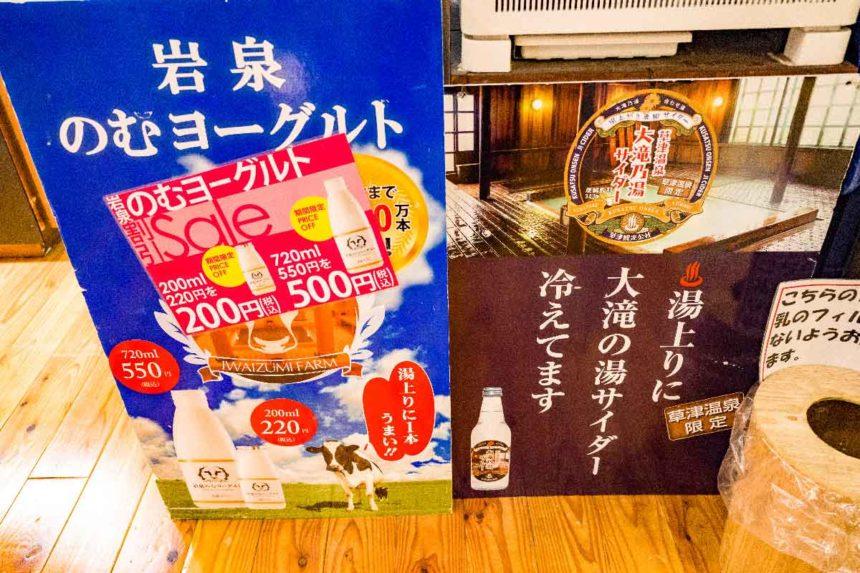 草津温泉「大滝乃湯」のラウンジカフェにあるポスター