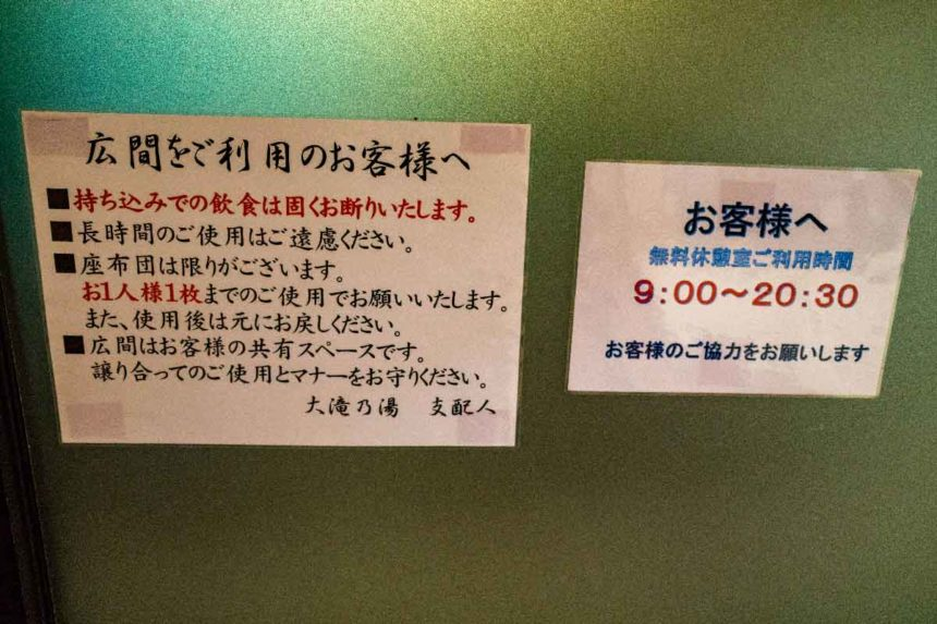 草津温泉「大滝乃湯」の休憩室の説明