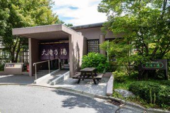 草津温泉「大滝乃湯」の外観