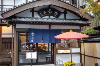 草津温泉「喫茶去」の外観