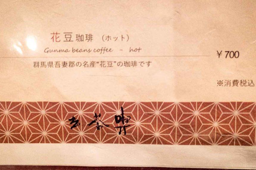 草津温泉「喫茶去」のメニューの花豆珈琲の部分