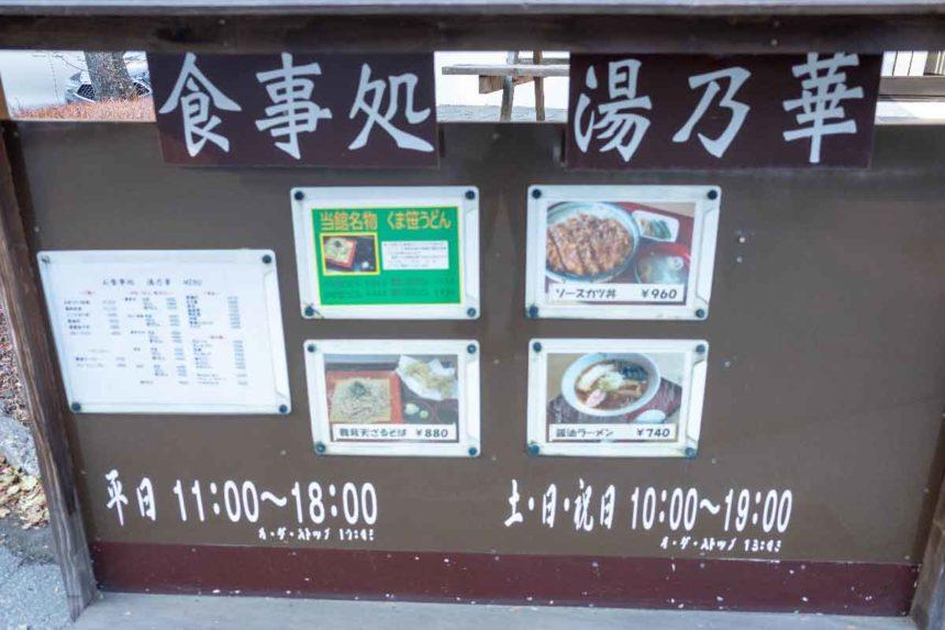 食事処「湯の華」の看板