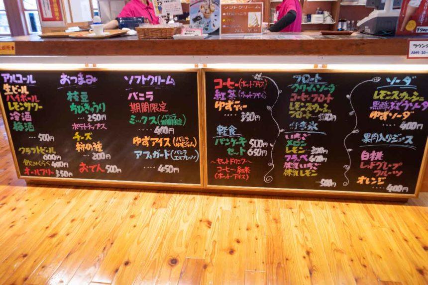 草津温泉「大滝乃湯」のラウンジカフェのメニュー