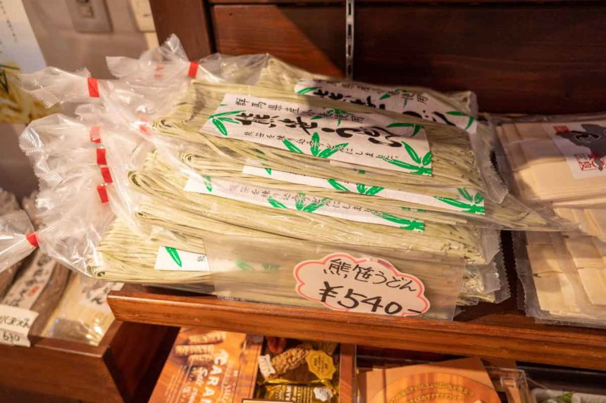 大滝乃湯のお土産処の熊笹うどん