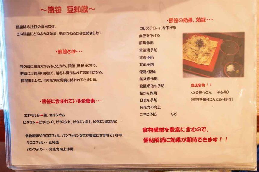 大滝乃湯のお食事処「湯の華」のくま笹うどんのメニューにある説明