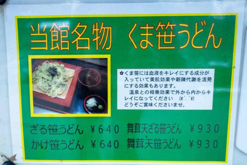大滝乃湯のお食事処「湯の華」のくま笹うどんの看板