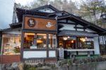 草津温泉の喫茶店「茶房ぐーてらいぜ」に寄ってよい旅をしよう!